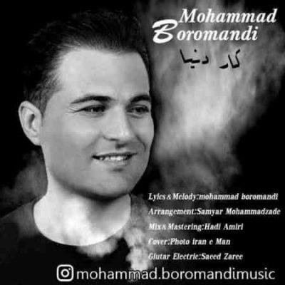 عکس کاور آهنگ جدید محمد برومندی به نام  کار دنیا عکس جدید محمد برومندی