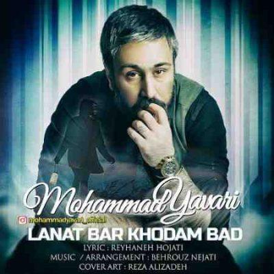 عکس کاور آهنگ جدید محمد یاوری به نام  لعنت بر خودم باد عکس جدید محمد یاوری
