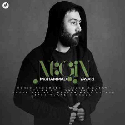 عکس کاور آهنگ جدید محمد یاوری به نام نگین عکس جدید محمد یاوری