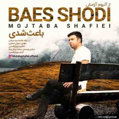 عکس کاور آهنگ جدید مجتبی شفیعی به نام  باعث شدی عکس جدید مجتبی شفیعی