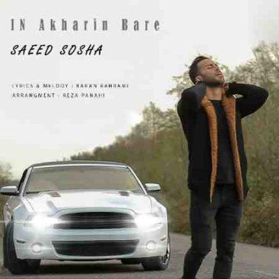عکس کاور آهنگ جدید سعید سوشا به نام  این آخرین باره عکس جدید سعید سوشا