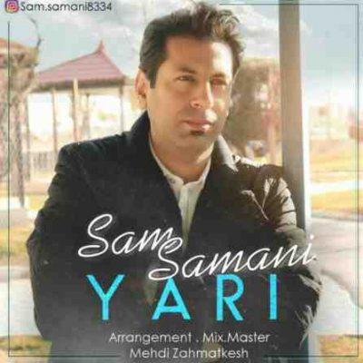 عکس کاور آهنگ جدید سام سامانی به نام  یاری عکس جدید سام سامانی