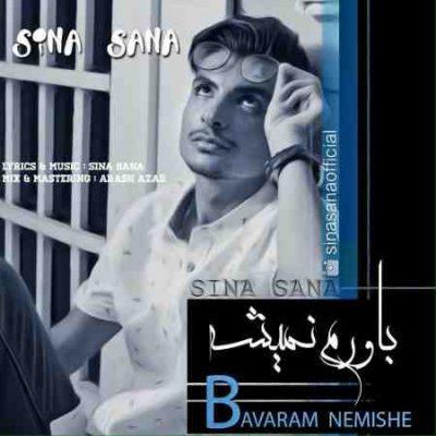 عکس کاور آهنگ جدید سینا ثنا به نام  باورم نمیشه عکس جدید سینا ثنا