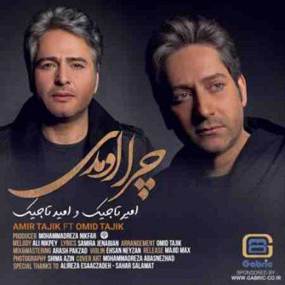 عکس کاور آهنگ جدید امیر تاجیک و امید تاجیک به نام چرا اومدی عکس جدید امیر تاجیک و امید تاجیک