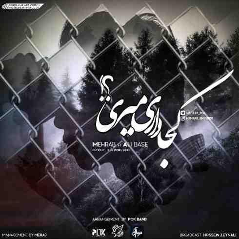 عکس کاور آهنگ جدید مهراب و علی بیس به نام  کجا داری میری عکس جدید مهراب و علی بیس