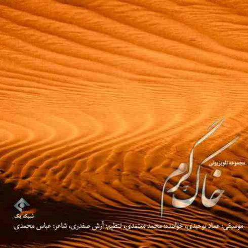 عکس کاور آهنگ جدید محمد معتمدی به نام  خاک گرم عکس جدید محمد معتمدی
