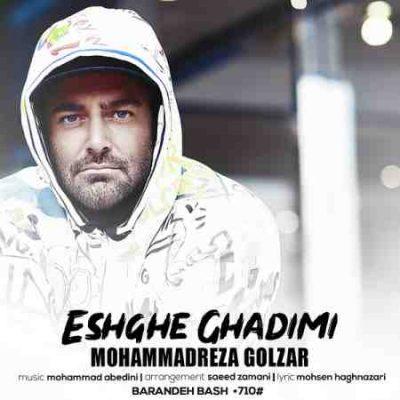 عکس کاور آهنگ جدید محمدرضا گلزار به نام عشق قدیمی عکس جدید محمدرضا گلزار