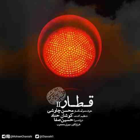 عکس کاور آهنگ جدید محسن چاوشی به نام قطار (ورژن جدید) عکس جدید محسن چاوشی