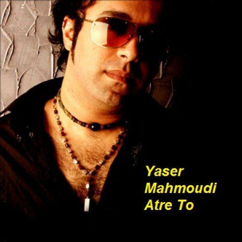 عکس کاور آهنگ جدید یاسر محمودی به نام  عطر تو عکس جدید یاسر محمودی