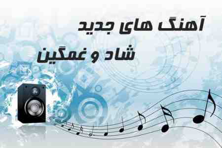 دانلود آهنگ های جدید ایرانی