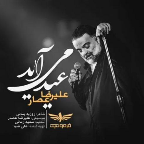 عکس کاور آهنگ جدید علیرضا عصار به نام عید می آید عکس جدید علیرضا عصار
