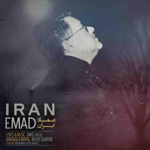 عکس کاور آهنگ جدید عماد به نام ایران عکس جدید عماد