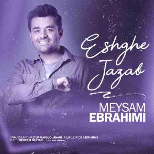 عکس کاور آهنگ جدید میثم ابراهیمی به نام  عشق جذاب عکس جدید میثم ابراهیمی