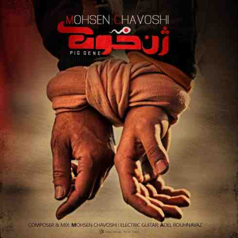 عکس کاور آهنگ جدید محسن چاوشی به نام حلالم کن عکس جدید محسن چاوشی