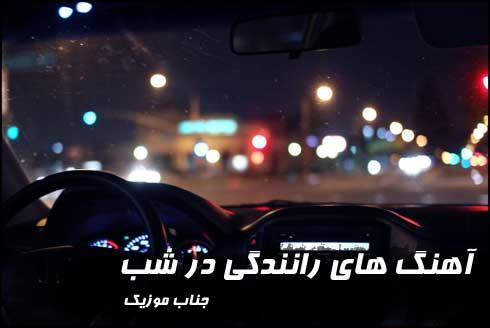 آهنگ رانندگی در شب