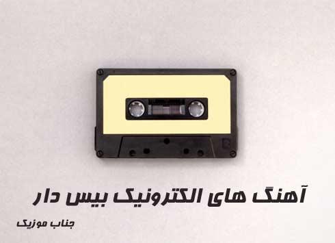 آهنگ های الکترونیک