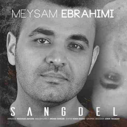 عکس کاور آهنگ جدید میثم ابراهیمی به نام سنگدل عکس جدید میثم ابراهیمی