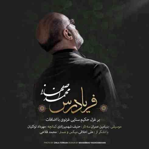 عکس کاور آهنگ جدید محمد اصفهانی به نام فریادرس عکس جدید محمد اصفهانی