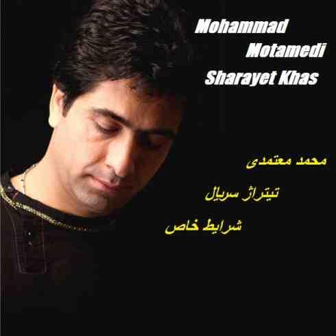 عکس کاور آهنگ جدید محمد معتمدی به نام  شرایط خاص عکس جدید محمد معتمدی