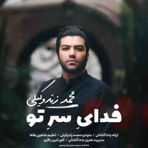 عکس کاور آهنگ جدید محمد زند وکیلی به نام  فدای سر تو عکس جدید محمد زند وکیلی