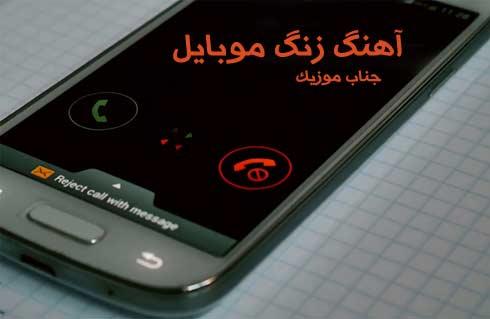 زنگ موبایل