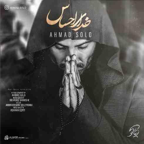 عکس کاور آهنگ جدید احمد سلو به نام خدای احساس عکس جدید احمد سلو