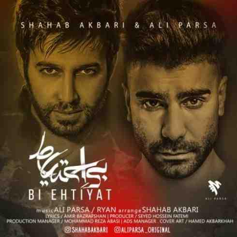 عکس کاور آهنگ جدید علی پارسا و شهاب اکبری به نام بی احتیاط عکس جدید علی پارسا و شهاب اکبری