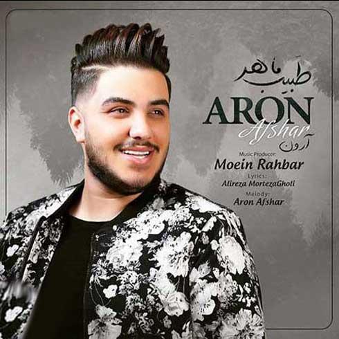 فول آلبوم آرون افشار طبیب ماهر
