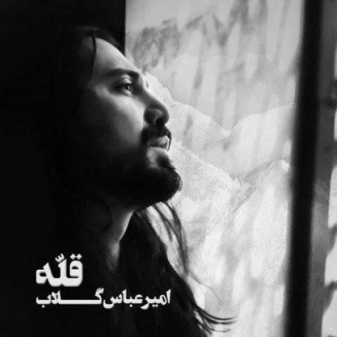 عکس کاور آهنگ جدید امیر عباس گلاب به نام دیدار آخر  عکس جدید امیر عباس گلاب