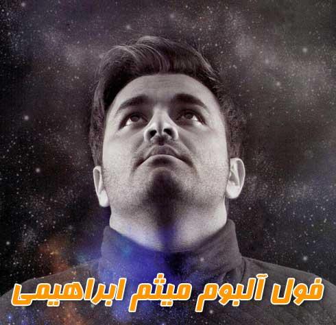 فول آلبوم میثم ابراهیمی
