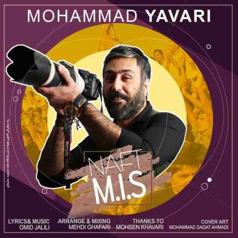 عکس کاور آهنگ جدید محمد یاوری به نام  نفت میس عکس جدید محمد یاوری