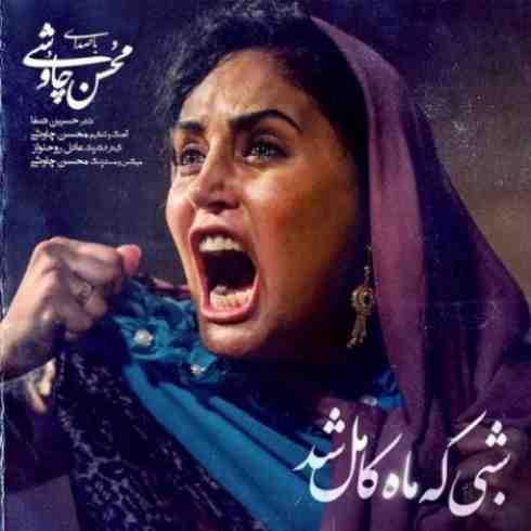 عکس کاور آهنگ جدید محسن چاوشی به نام شبی که ماه کامل شد عکس جدید محسن چاوشی