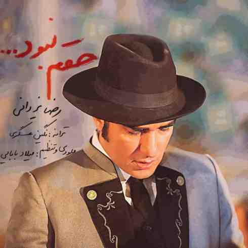 عکس کاور آهنگ جدید رضا یزدانی به نام حقم نبود عکس جدید رضا یزدانی