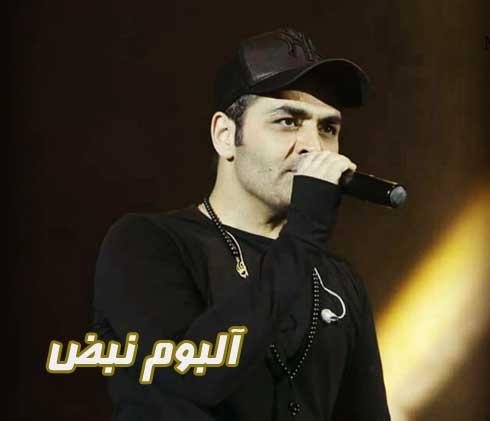 آلبوم نبض فول آلبوم میثم ابراهیمی