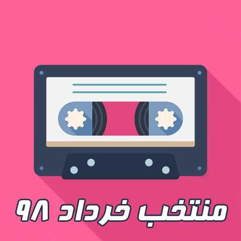 آهنگ های خرداد 98