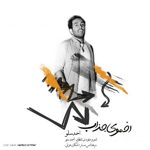 دانلود آهنگ جدید احمد سلو به نام اخموی جذاب / کیفیت اورجینال 320