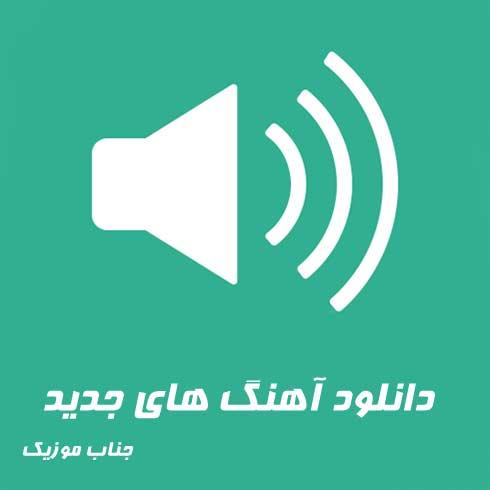 دانلود آهنگ های جدید ایرانی شاد و غمگین یکجا