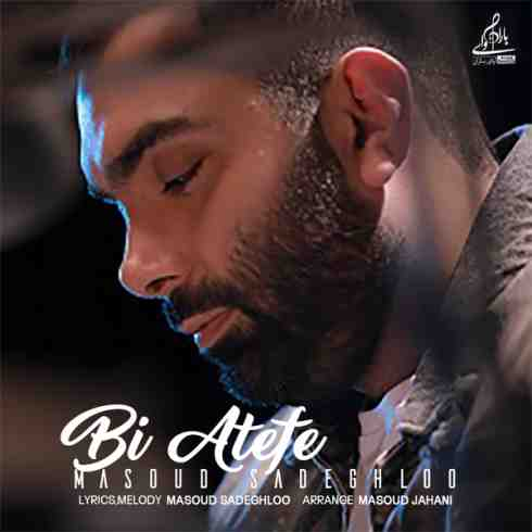 دانلود آهنگ جدید مسعود صادقلو به نام  بی عاطفه / کیفیت اورجینال 320