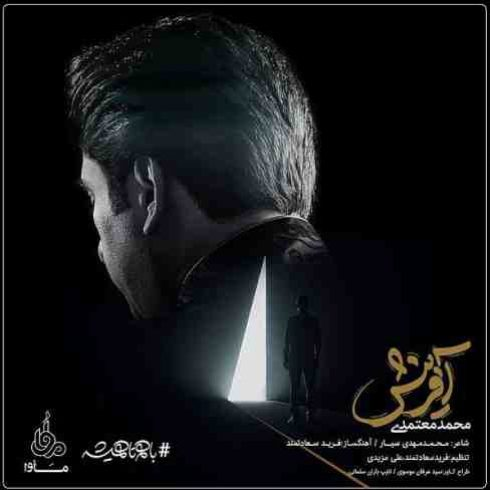 دانلود آهنگ جدید محمد معتمدی به نام آفرینش / کیفیت اورجینال 320