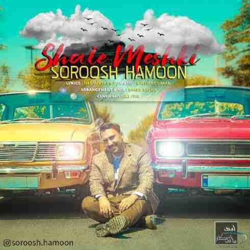 دانلود آهنگ جدید سروش هامون به نام  شال مشکی / کیفیت اورجینال 320