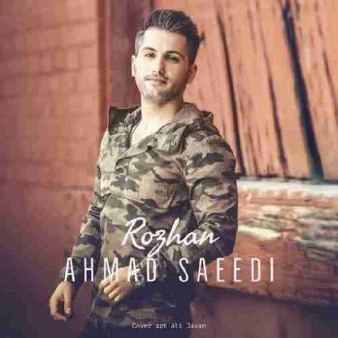 دانلود آهنگ جدید احمد سعیدی به نام روژان / کیفیت اورجینال 320
