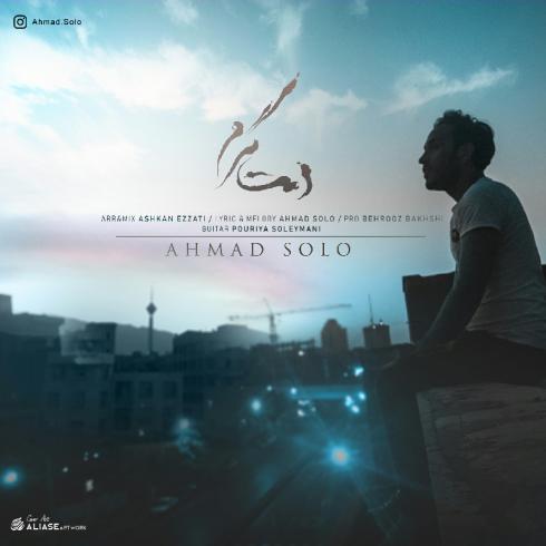 دانلود آهنگ جدید احمد سلو به نام دمت گرم / کیفیت اورجینال 320