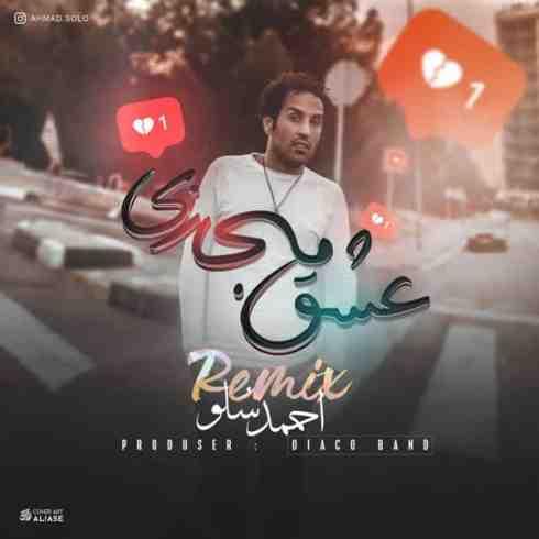 دانلود آهنگ جدید احمد سلو به نام عشق مجازی / کیفیت اورجینال 320