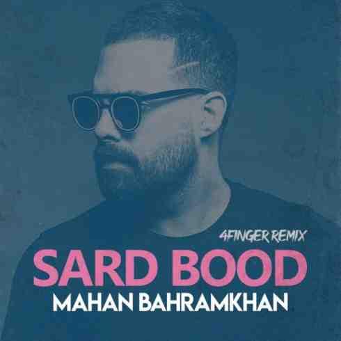 دانلود آهنگ جدید ماهان بهرام خان به نام سرد بود / کیفیت اورجینال 320