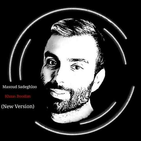 دانلود آهنگ جدید مسعود صادقلو به نام خاص بودیم / کیفیت اورجینال 320