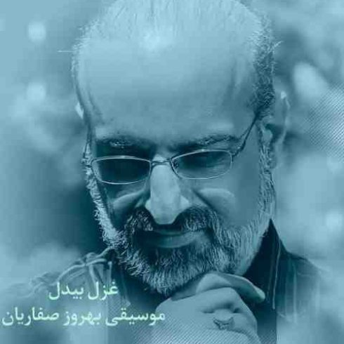 دانلود آهنگ جدید محمد اصفهانی به نام غزل بیدل / کیفیت اورجینال 320
