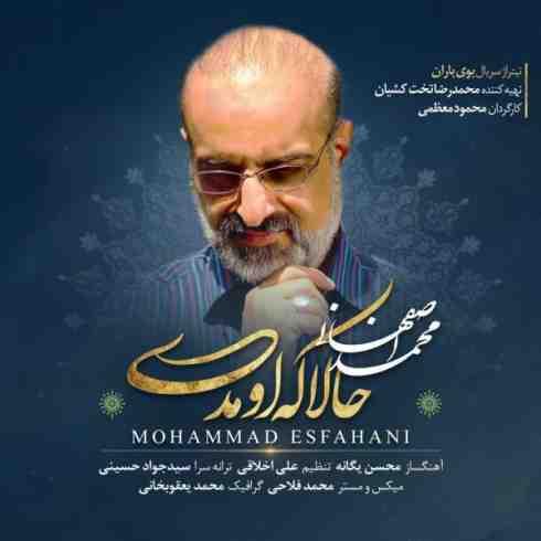 دانلود آهنگ جدید محمد اصفهانی به نام حالا که اومدی / کیفیت اورجینال 320