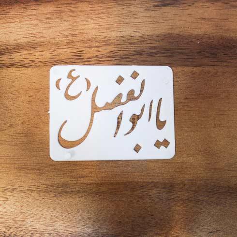 یا ابوالفضل نوحه و مداحی ترکی