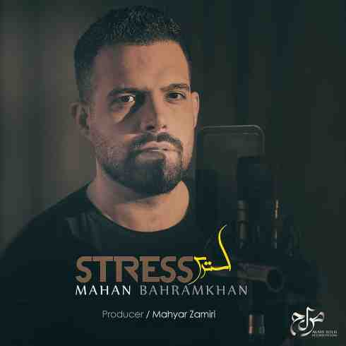 دانلود آهنگ جدید ماهان بهرام خان به نام استرس / کیفیت اورجینال 320