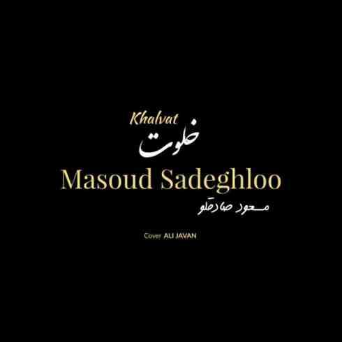 دانلود آهنگ جدید  مسعود صادقلو به نام خلوت / کیفیت اورجینال 320